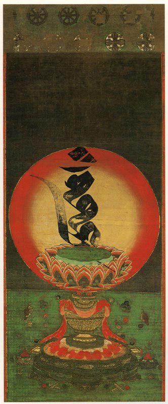 特別展「中世密教と〈玉体安穏〉の祈り」