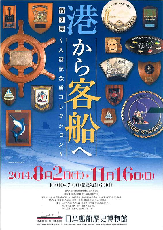 特別展「港から客船へ~入港記念盾コレクション~ 」