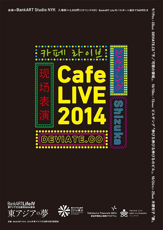 Cafe Live 2014  ビルヂング 「伸びる伸びる伸びるのビル」