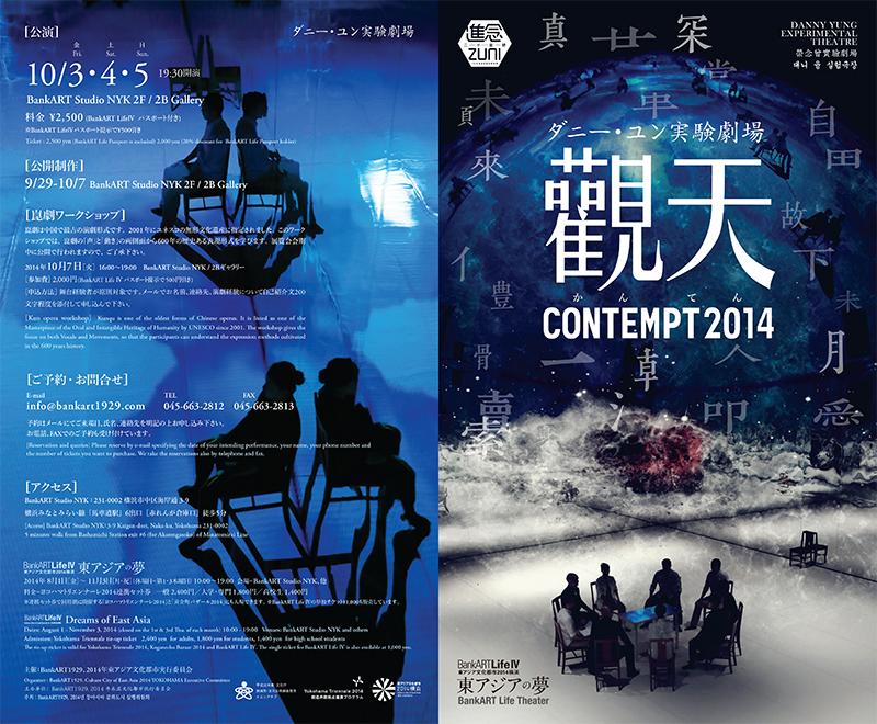 ダニー・ユン実験劇場 「観天」 Contempt2014