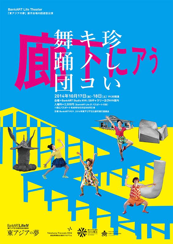 BankART Life Theater 「東アジアの夢」展示会場内回遊型公演      珍しいキノコ舞踊団 廊下にアう