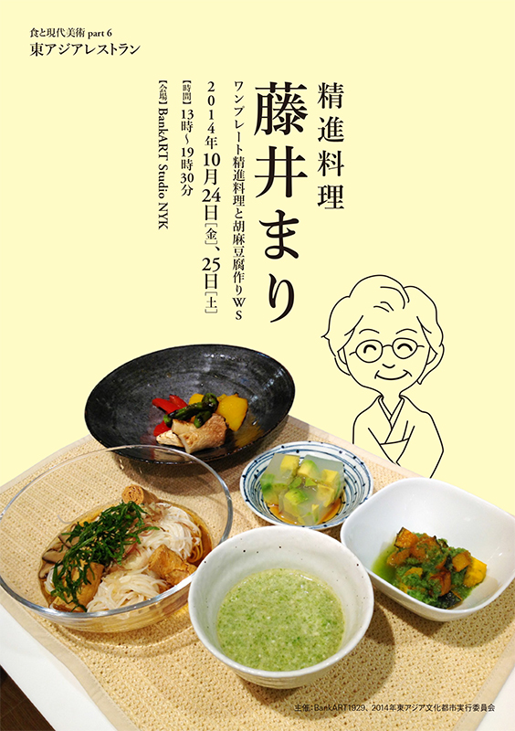 精進料理 藤井まり