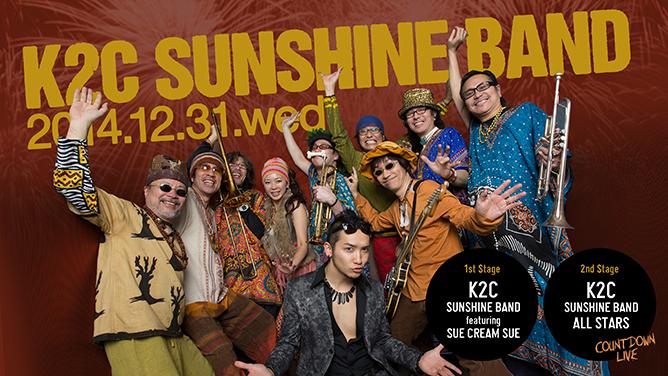 K2C SUNSHINE BAND                        1st ステージ:K2C SUNSHINE BAND featuring SUE CREAM SUE    2nd ステージ:K2C SUNSHINE BAND ALL STARS