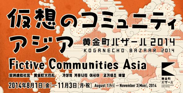 仮想のコミュニティアジア 黄金町バザール2014
