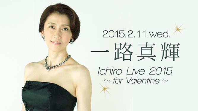 一路真輝  Ichiro Live 2015 ~for Valentine~