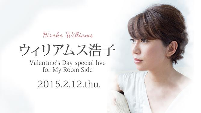 ウィリアムス浩子  Valentine's Day special live for My Room Side