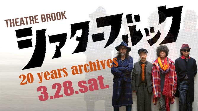シアターブルック 20 years archives