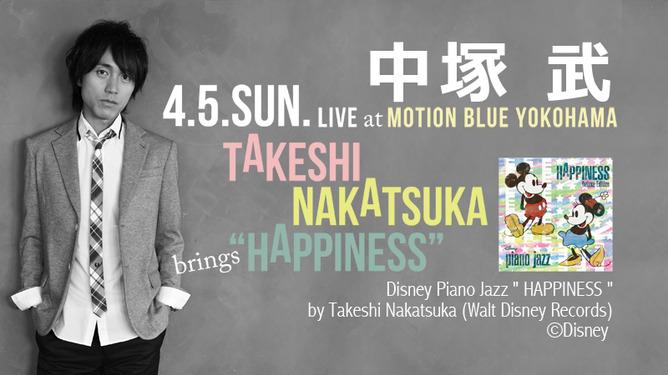 """中塚 武 TAKESHI NAKATSUKA brings """"HAPPINESS"""""""