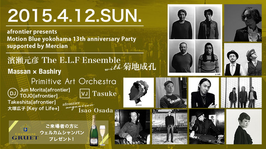 afrontier presents Motion Blue yokohama 13th anniversary Party  supported by Mercian