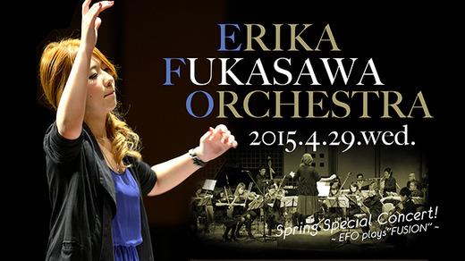 "ERIKA FUKASAWA ORCHESTRA Spring Special Concert! ~ EFO plays ""FUSION"" ~"