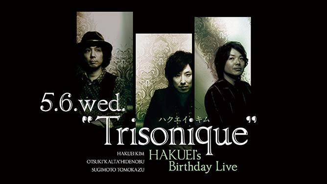 """ハクエイ・キム """"Trisonique"""" HAKUEI's Birthday Live"""