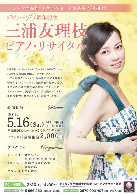 デビュー10周年記念 三浦友理枝 ピアノ・リサイタル