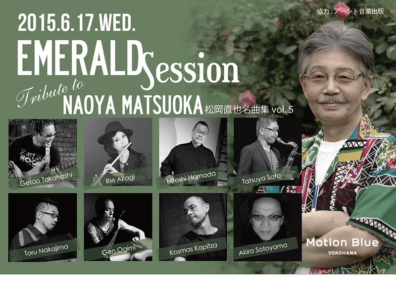 ~Tribute to NAOYA MATSUOKA 松岡直也名曲集 vol.5~ 「EMERALD Session」