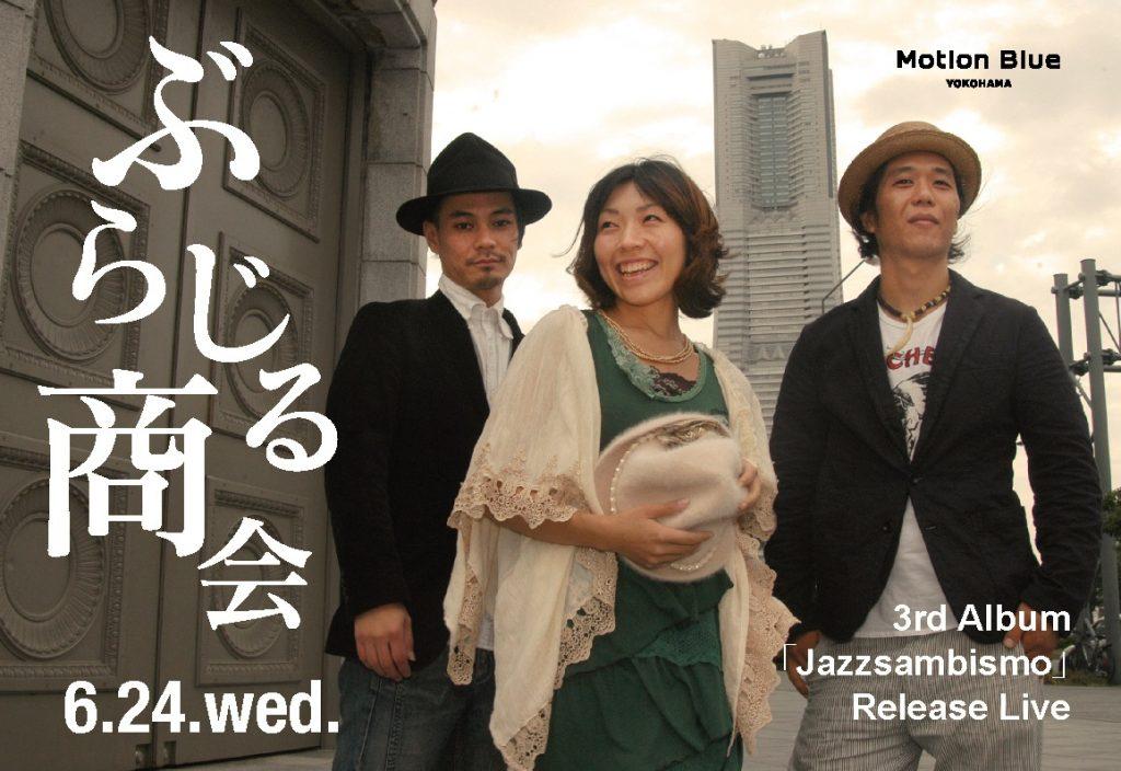 ぶらじる商会  3rd Album「Jazzsambismo」Release Live