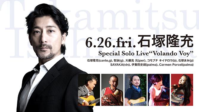 """石塚隆充 Special Solo Live """"Volando Voy"""""""