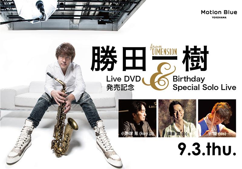 勝田一樹 [DIMENSION] Live DVD発売記念 & Birthday Special Solo Live