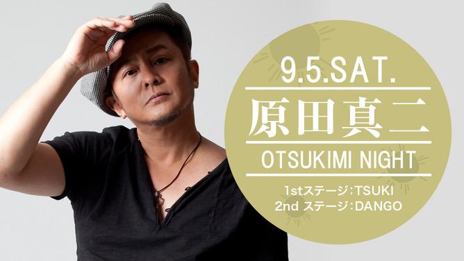 原田真二 OTSUKIMI NIGHT  1stステージ:TSUKI / 2nd ステージ:DANGO