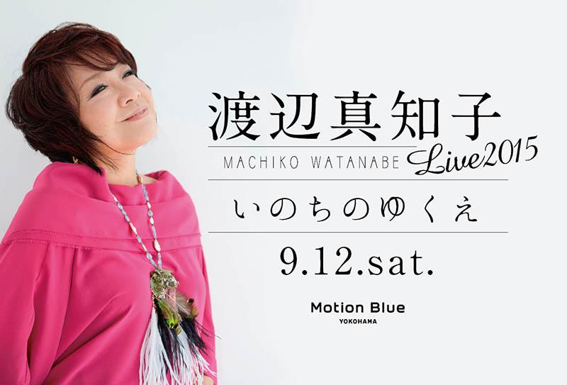 渡辺真知子 Live2015 いのちのゆくえ