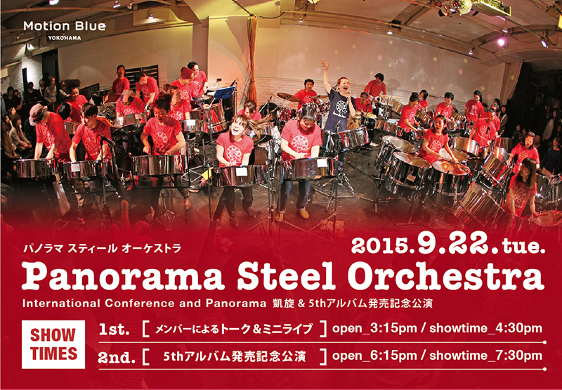 Panorama Steel Orchestra  International Conference and Panorama 凱旋 & 5thアルバム発売記念公演