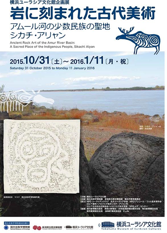 岩に刻まれた古代美術―アムール河の少数民族の聖地シカチ・アリャン
