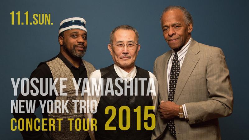 山下洋輔 ニューヨーク・トリオ コンサート・ツアー2015