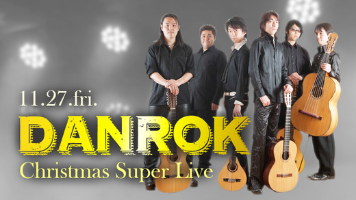 DANROK クリスマス スーパーライブ