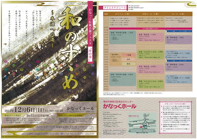 かなっく伝統芸能フェスタ  和のすゝめ~本源への道~ ◆能楽◆ 「解体新書」~能楽囃子の世界~