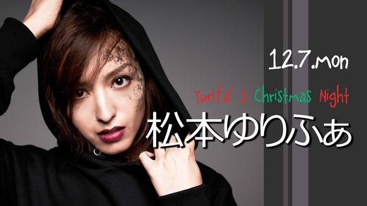 松本ゆりふぁ  Yurifa's Christmas Night