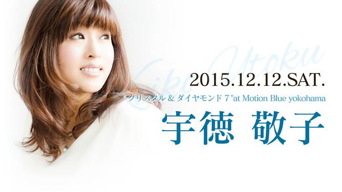 """宇徳敬子 LIVE 2015  """"クリスタル&ダイヤモンド7""""  at Motion Blue yokohama"""