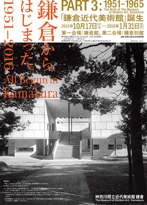 鎌倉からはじまった。1951-2016 PART3:1951-1965「鎌倉近代美術館」誕生