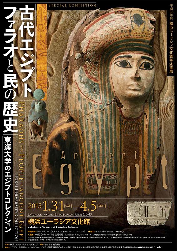 古代エジプト ファラオと民の歴史―東海大学の古代エジプトコレクション―