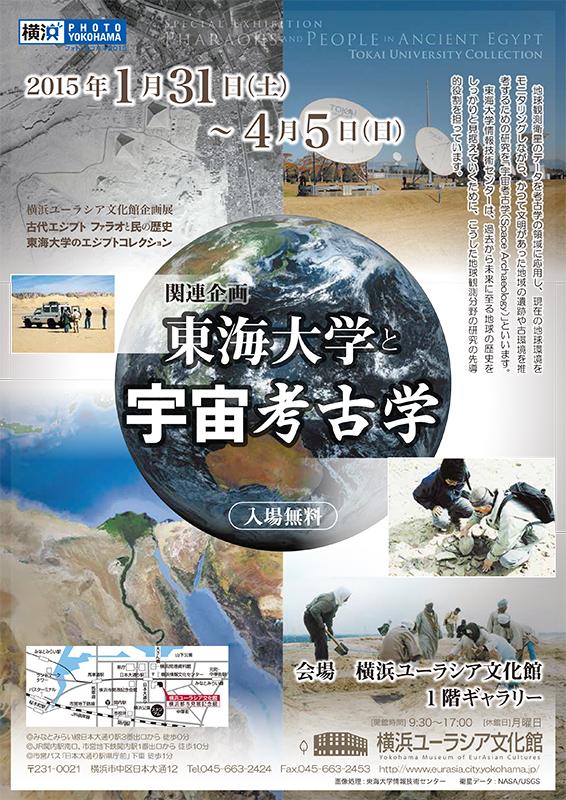 「東海大学と宇宙考古学」展