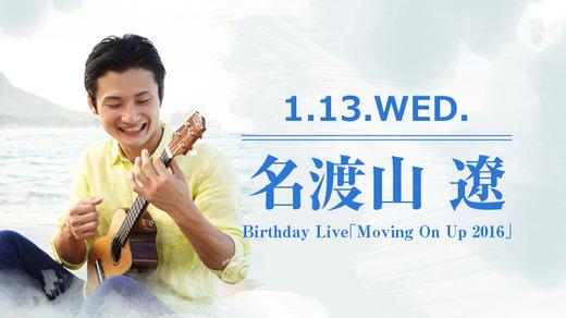 名渡山 遼 Birthday Live「Moving On Up 2016」