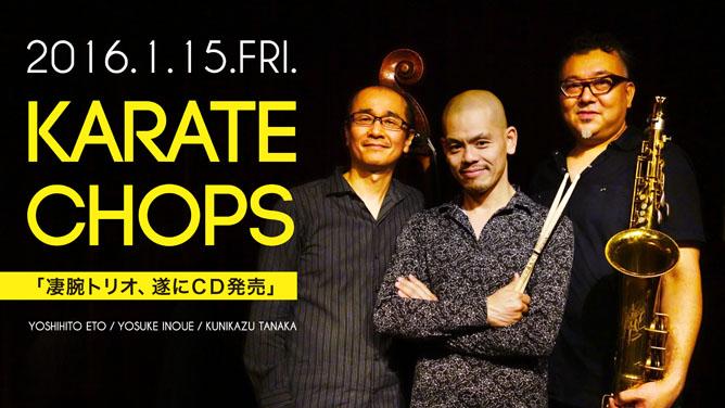 Karate Chops「凄腕トリオ、遂にCD発売」