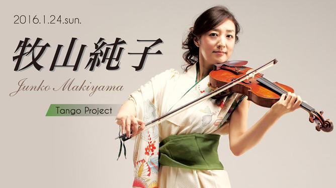 牧山純子 Junko Makiyama Tango Project