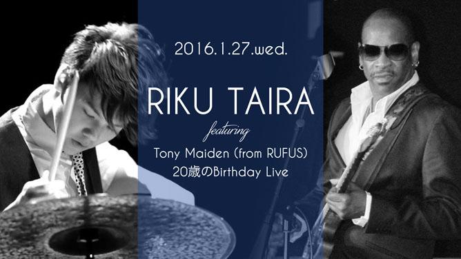 平 陸 featuring Tony Maiden(from RUFUS) ~20歳のBirthday Live~