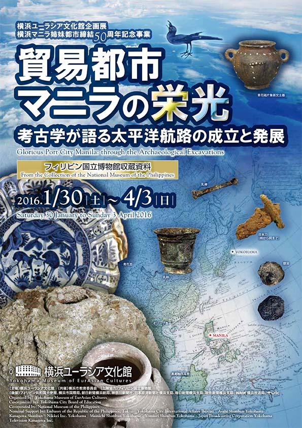 横浜マニラ姉妹都市締結50周年記念事業 貿易都市マニラの栄光―考古学が語る太平洋航路の成立と発展
