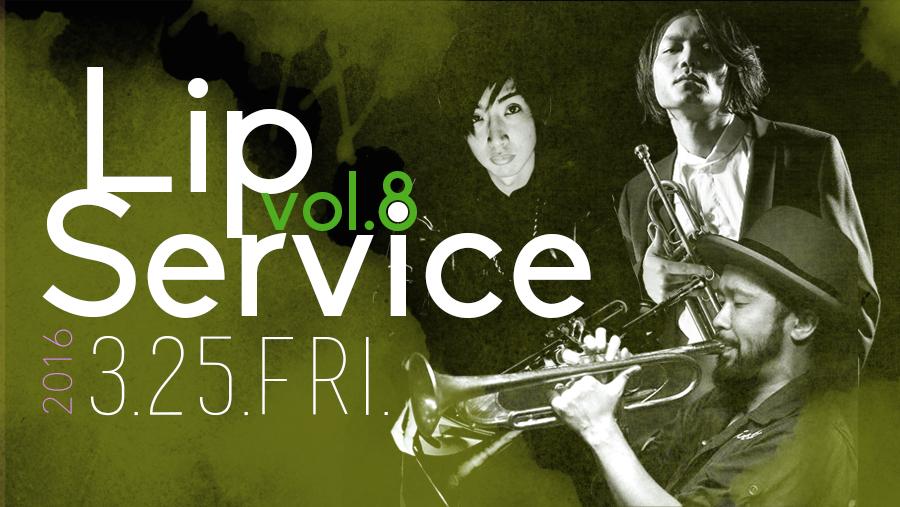 『リップサービス』 vol.8