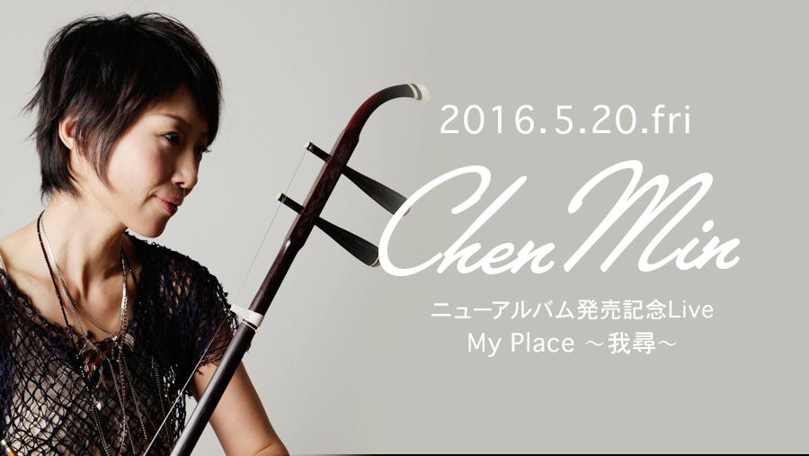 チェン ミン ニューアルバム発売記念LiveMy Place ~我尋~