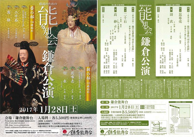 県民のための鎌倉公演 -新春公演-  ・解説 『能の定番曲「羽衣と高砂」』   皆様も一緒に謡ってみましょう! ・狂言 『二千石(じせんせき)』 ・能   『高砂 (たかさご)』 ・質疑応答