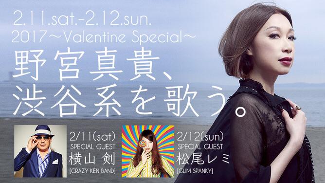 野宮真貴、渋谷系を歌う。 2017~Valentine Special~