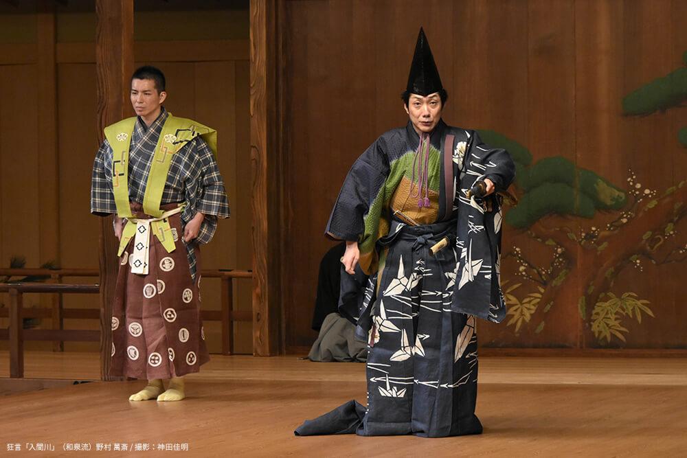 2千円で狂言が観れる!?〜伝統芸能と美味しいランチを楽しみ春のヨコハマを散策する休日プラン