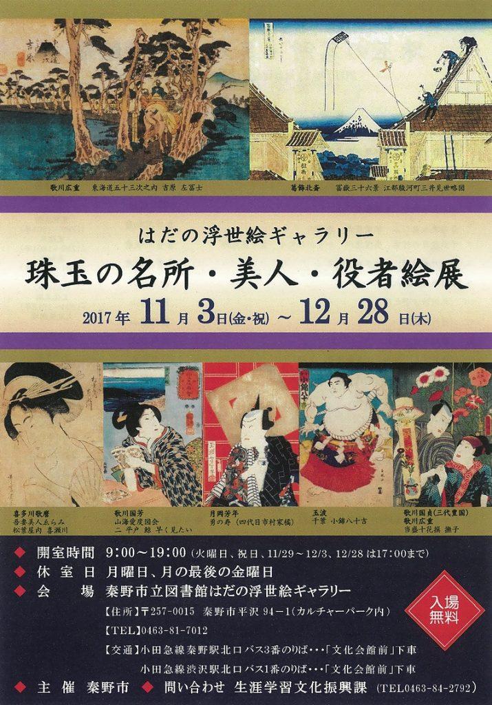 『珠玉の名所・美人・役者絵』展