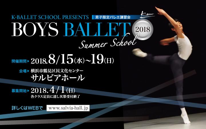 ボーイズバレエ サマースクール 2018