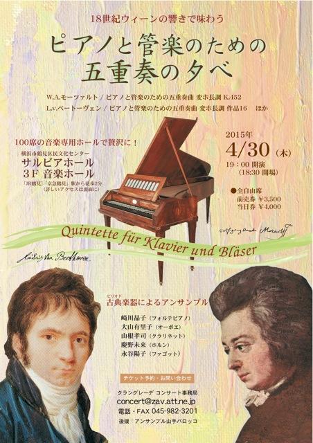 18世紀ウィーンの響きで味わう ピアノと管楽のための五重奏の夕べ