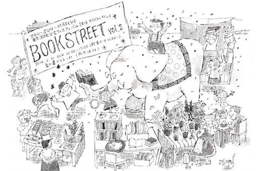 ZOU-SUN-MARCHE -BOOK STREET vol.2-