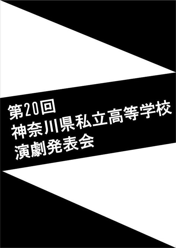 第20回神奈川県私立高等学校演劇発表会