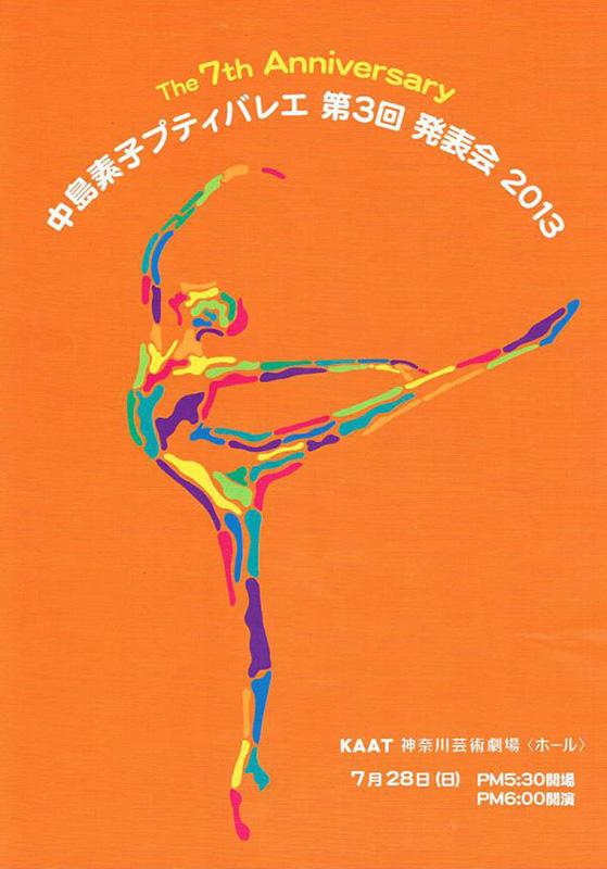 The 7th Anniversary 中島素子プティバレエ第3回発表会 2013