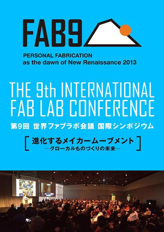 第9回 世界ファブラボ会議 国際シンポジウム 進化するメイカームーブメント ーグローカルものづくりの未来ー