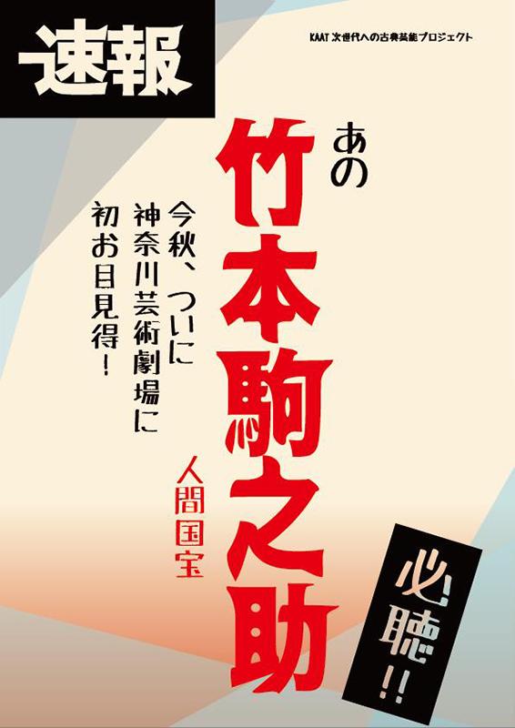 【速報!】KAAT初お目見得記念! 『竹本駒之助 レクチャー&トーク』